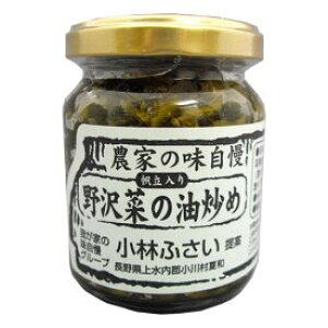 【送料一律540円】野沢菜の油炒め 120g 小川の庄
