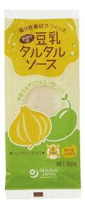 【送料一律540円】オーサワの豆乳タルタルソース 100g