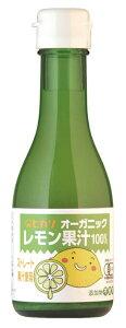 【送料一律540円】ヒカリ オーガニックレモン果汁 180ml