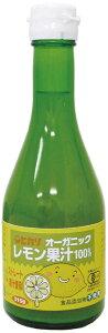【送料一律540円】ヒカリ オーガニックレモン果汁 300ml
