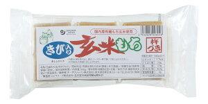 【送料一律540円】きび入り玄米もち 300g(オーサワジャパン)