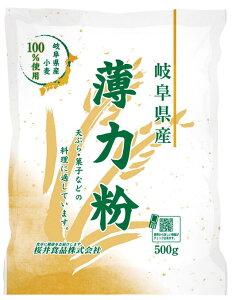 【送料一律540円】岐阜県産薄力粉 500g(桜井食品)