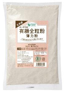 【送料一律540円】北米産有機全粒粉(薄力粉) 500g(オーサワジャパン)