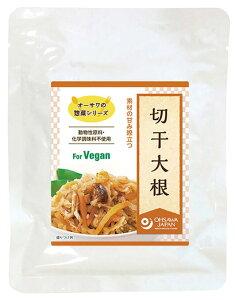 【送料一律200円】オーサワ 切干大根(煮物) 100g