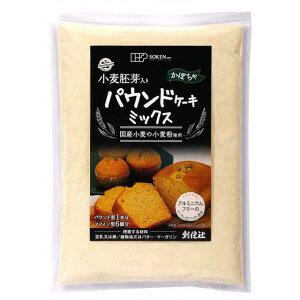 【送料一律200円】小麦胚芽入りパウンドケーキミックス かぼちゃ 200g(創健社)