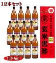【送料無料】 【12本セット】 まるしげ 丸重 玄米黒酢 900ml 【1ケース】