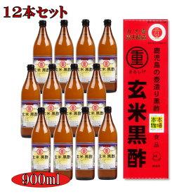 【送料無料】 【12本セット】 まるしげ 丸重 玄米黒酢 900ml 【1ケース】(酸度 4.3%)