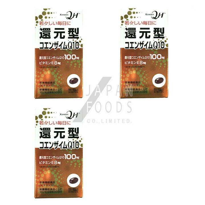 【送料無料】 【3個セット】 リケン 還元型コエンザイムQ10 60粒
