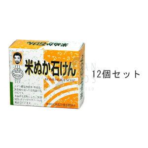 【送料無料】 【12個セット】 健康フーズ 米ぬか石鹸 80g [こめぬか せっけん]