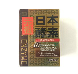 【送料一律490円】日本酵素 165g(健康フーズ)