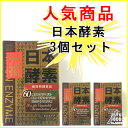 【送料無料】 【3個セット】日本酵素 165g(健康フーズ)