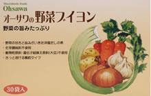 【送料無料】【2個セット】オーサワの野菜ブイヨン 徳用 30袋入