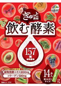 【送料無料】【6個セット】ユニマットリケン ぎゅっと濃縮 飲む酵素 15g×14本