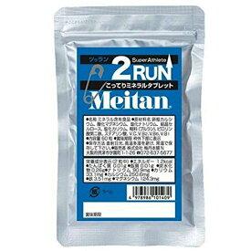 Meitan 2RUN お徳用 60粒 【ツーラン】【2ラン】【梅丹本舗】