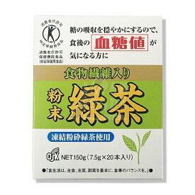 【送料無料】 【20個セット】 OSK 食物繊維入り 粉末緑茶 150g 20本 (1ケース) 【小谷穀粉】
