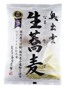 【送料一律540円】奥出雲生蕎麦 200g(100g×2)×6袋(本田商店)