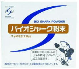 【送料無料】 バイオシャーク粉末 90包 【バイオシャークゼネラルフーズ】 鮫
