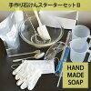 手作り石鹸セット