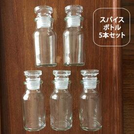 スパイスボトル5個セット【調味料入れ おしゃれ スパイスボトル 調味料 ボトル スパイスボトルセット ガラス 調味料入れ 塩コショー入れ 密閉 フリフリボトル ふりふりボトル 七味 容器 日本製 塩 薬さじ】