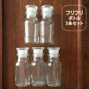フリフリボトル5個セット【調味料入れ おしゃれ スパイスボトル 調味料 ボトル スパイスボトルセット ガラス 調味料…