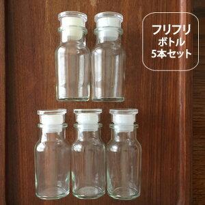 フリフリボトル5個セット【調味料入れ おしゃれ スパイスボトル 調味料 ボトル スパイスボトルセット ガラス 調味料入れ 塩コショー入れ 密閉 フリフリボトル ふりふりボトル 七味