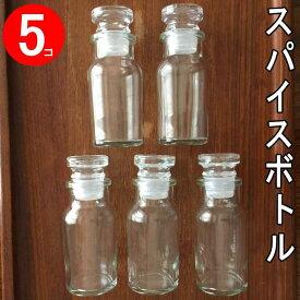 【5個セット】スパイスボトル【調味料入れ おしゃれ スパイスボトル 調味料 ボトル スパイスボトルセット ガラス 調味料入れ 塩コショー入れ 密閉 七味 容器 日本製 塩 薬さじ】