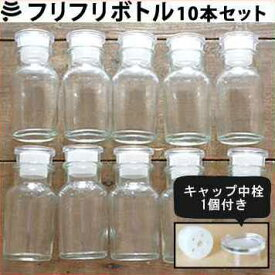 フリフリボトル10個セット+キャップ中栓1個付き【調味料入れ おしゃれ スパイスボトル 調味料入れ セット 調味料 ボトル スパイスボトルセット ガラス  塩コショー入れ 密閉 ふりふりボトル 七味 容器 日本製 塩 薬さじ】