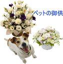 大切なペットに心を込めて御供え致します。お花屋さんにおまかせアレンジ3,780円(PET-001)