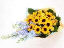 【夏・ヒマワリ・サンフラワー・花束】お祝い・お誕生日・結婚祝・出産祝・開店祝・結婚記念日・父の日・お中元・お礼・発表会・季節の…