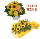 【夏・ヒマワリ・サンフラワー・花束orアレンジ】お祝い・お誕生日・結婚お祝・出産お祝・開店お祝・結婚記念日・父の…