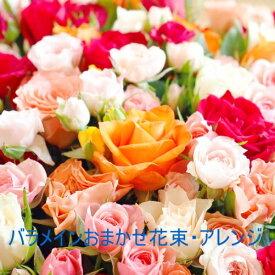 [バラ/ローズをメインにしたおまかせ花束・アレンジ]お祝い・お誕生日・結婚祝・出産祝・開店祝・結婚記念日・お礼・発表会・季節のお花・お返しプレゼント・成人式・バレンタイン・ホワイトデー・退職祝い・入学祝いなど。[4,000円(税込送料込)]