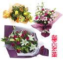 【当日配達・おまかせお祝い用花束・ジャスト7000円】お祝い・お誕生日・結婚お祝・出産お祝・開店お祝・結婚記念日・お礼・発表会など。