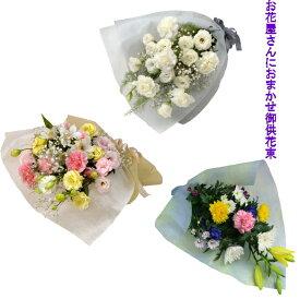 【当日配達・おまかせお供え用花束】お供え・お悔み・命日・法事・ペットのお供えなど