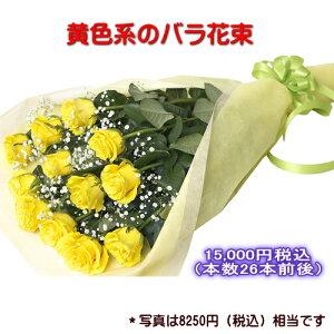 【黄色バラ・花束・ローズ】お祝・お誕生日・結祝・出産祝・父の日・開店祝・結婚記念日・お礼・発表会・成人式・バレンタイン・ホワイトデー・退職祝・入学祝【注文日より3日以降のお