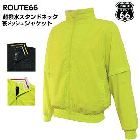 超撥水 レインジャケット Route66 GOLF ウインドジャケット 袖の取り外しができる 長袖から半袖へ ルート66ゴルフ ジャンバー