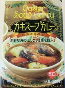 厚岸産かきスープカレー辛口 300g×20箱セット(沖縄・離島への発送は別途送料が掛かります)身がプリプリで大きく海のミルクと呼ばれる程とてもおいしい牡蠣をスパイシーなスープの中に