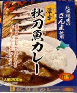 秋刀魚カレー×20箱セット【レトルトカレー】【全国こだわりご当地カレー】北海道のさんまと大根をじっくり煮込んだ秋刀魚カレーです。