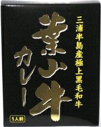 三浦半島産黒毛和牛使用 葉山牛カレー 210g (箱入)【レトルトカレー】【ご当地カレー】