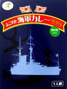 【5箱セット】よこすか海軍カレープレミアム福神漬入り ×5箱セット【レトルトカレー】