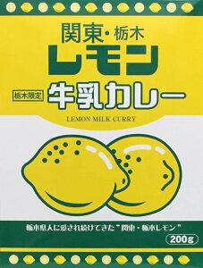 栃木レモン牛乳カレー(1人前箱入)【レトルトカレー】【全国こだわりご当地カレー】