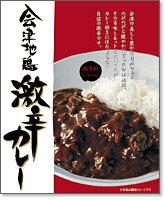 会津地鶏カレー 激辛 220g (箱入)【レトルトカレー】【ご当地カレー】