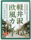 軽井沢欧風カレー【レトルトカレー】【ご当地カレー】
