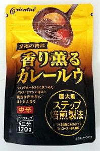 【5袋セット】オリエンタル香り薫るカレールウ 中辛120g (袋入)×5袋セット