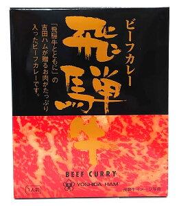 吉田ハム飛騨牛ビーフカレー220g (箱入)(レトルトカレー)(全国こだわりカレー)(全国ご当地カレー)
