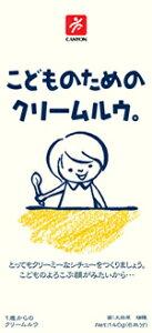 ★20箱セット★こどものためのクリームルウ140g×20箱セット