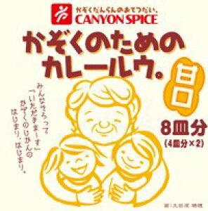 (30箱セット)かぞくのためのカレールウ【甘口】100g×2(8皿分)×30箱セット(1ケースセット)