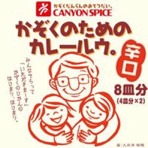 ★10箱セット★かぞくのためのカレールウ【辛口】100g×2 (8皿分)×10箱セット