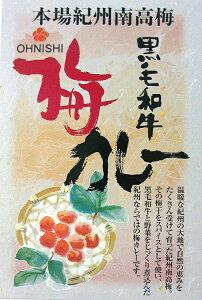 (5箱セット)黒毛和牛カレー 梅肉入り200g (箱入)×5箱セット【レトルトカレー】【ご当地カレー】