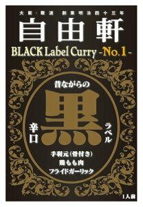 自由軒黒ラベルカレー 200g【レトルトカレー】【ご当地カレー】