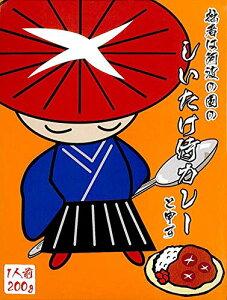 しいたけ侍カレー 200g (箱入)【レトルトカレー】【ご当地カレー】